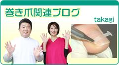 巻き爪ブログ