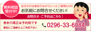 tsume_banner