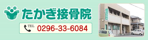 0296-33-6084