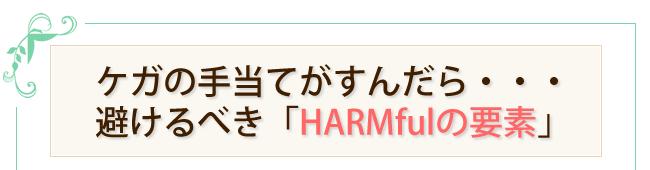 ケガの手当てがすんだら避けるべき「HARMfulの要素」