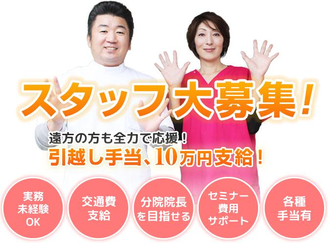 スタッフ大募集!遠方の方も全力で応援!引越し手当、10万円支給!