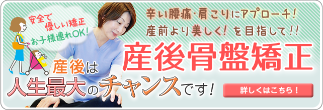 """辛い腰痛・肩こりを改善""""産前より美しく!美容効果あり!産後骨盤矯正"""